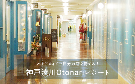 神戸湊川Otonari