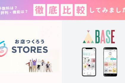 2020年最新!STORES jpとは?BASEと手数料や評判を徹底比較!