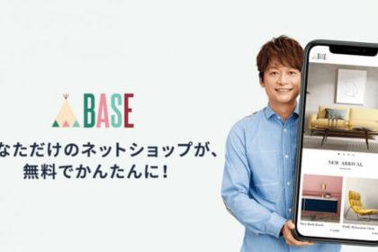 ネットショップ開設サービスBASE